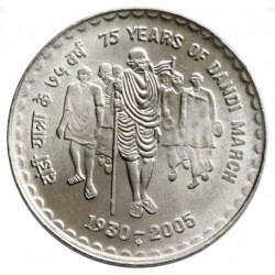 5 Rupees 75 Years of Dandi...