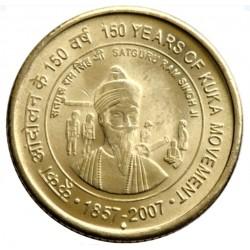5 Rupees 150 Years of Kuka...