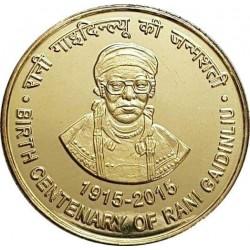 5 Rupees Rani Gaidnilu Gem...